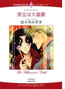 億万長者に恋して テーマセット vol.2(ハーレクインコミックス)