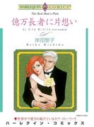 億万長者に恋して テーマセット vol.3(ハーレクインコミックス)