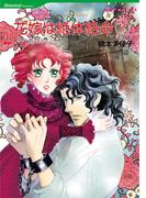花嫁は絶体絶命 セット(ハーレクインコミックス)