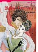 漫画家 橋本多佳子 セット vol.1(ハーレクインコミックス)