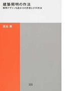 建築照明の作法 照明デザインを語る10の思想と27の作法