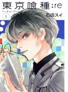 東京喰種:re(ヤングジャンプコミックス) 8巻セット(ヤングジャンプコミックス)