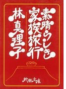 素晴らしき家族旅行(新潮文庫)(新潮文庫)
