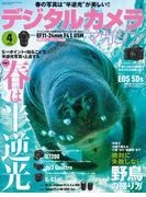 デジタルカメラマガジン 2015年4月号(デジタルカメラマガジン)