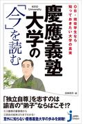 慶應義塾大学の「今」を読む(じっぴコンパクト新書)