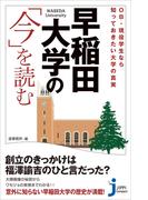 早稲田大学の「今」を読む(じっぴコンパクト新書)