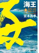 海王 中 潮流ノ太刀(徳間文庫)