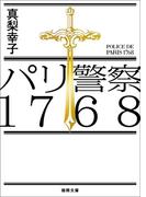 パリ警察1768(徳間文庫)