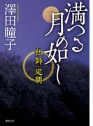 満つる月の如し 仏師・定朝(徳間文庫)
