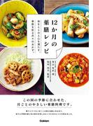 12か月の薬膳レシピ