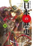 【期間限定価格】NEW日本の歴史 4 武士の世の中へ