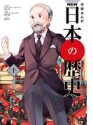 【期間限定価格】NEW日本の歴史 10 近代国家への歩み