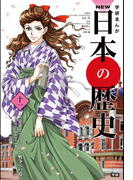 【期間限定価格】NEW日本の歴史 11 大正デモクラシーと戦争への道