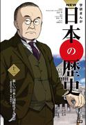 【期間限定価格】NEW日本の歴史 12 新しい日本と国際化する社会