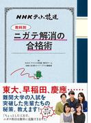 NHKテストの花道 【教科別】ニガテ解消の合格術