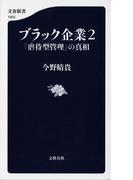 ブラック企業2 「虐待型管理」の真相(文春新書)