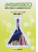 よくわかる化学株 業界の特長から主要銘柄の見方まで