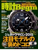 時計Begin 2015年春号 vol.79(時計Begin)