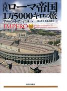 古代ローマ帝国 1万5000キロの旅