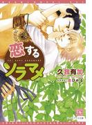 恋するソラマメ【電子限定SS付き】(新書館ディアプラス文庫)