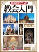 知識ゼロからの教会入門(幻冬舎単行本)