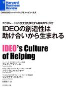 IDEOの創造性は助け合いから生まれる(DIAMOND ハーバード・ビジネス・レビュー論文)