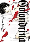 Golondrina-ゴロンドリーナ 5(IKKI コミックス)