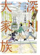 匠三代 深川大家族 2(ビッグコミックス)