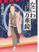 【期間限定50%OFF】なにわ万華鏡 堂島商人控え書(新時代小説文庫)