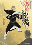 秘帖 托鉢剣 三 桜花爛漫仕舞い舟(新時代小説文庫)
