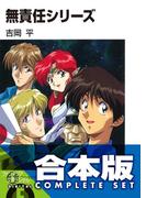 【合本版】無責任シリーズ 全35巻(富士見ファンタジア文庫)