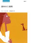 運命の三週間(ティーンズ・ロマンス)
