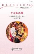 かなわぬ夢(ハーレクイン・クラシックス)