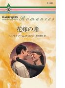 花嫁の賭(ハーレクイン・ロマンス)