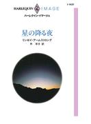 星の降る夜(ハーレクイン・イマージュ)