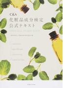 化粧品成分検定公式テキスト OFFICIAL GUIDE BOOK