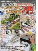鉄道模型レイアウト・ジオラマ入門