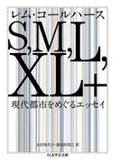 S,M,L,XL+ 現代都市をめぐるエッセイ