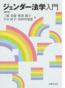 ジェンダー法学入門 第2版