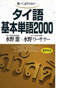 【音声付版】聴いて、話すための タイ語基本単語2000(基本単語2000)