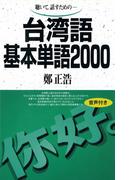【音声付版】聴いて、話すための 台湾語基本単語2000(基本単語2000)