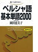 【音声付版】聴いて、話すための ペルシャ語基本単語2000(基本単語2000)
