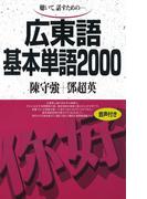 【音声付版】聴いて、話すための 広東語基本単語2000(基本単語2000)