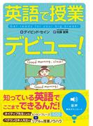 【音声付】英語で授業デビュー!