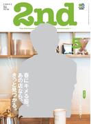 2nd 2015年5月号 Vol.98(2nd)