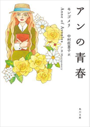 アンの青春(角川文庫)