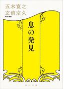 息の発見(角川文庫)