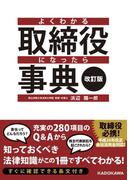 改訂版 よくわかる取締役になったら事典(中経出版)