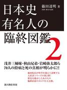 日本史有名人の臨終図鑑 2(中経出版)