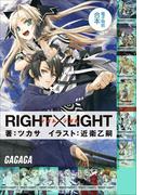 ガガガ文庫 電子特別合本 RIGHT×LIGHT(ガガガ文庫)